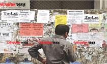 ঢাকায় বাড়ীওয়ালাদের কারনে বিপাকে অসহায় ভাড়াটিয়ারা -Digital Khobor