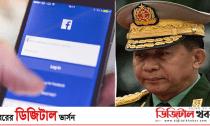 মিয়ানমার সেনাপ্রধানের অ্যাকাউন্ট মুছে ফেলেছে ফেসবুক-Digital Khobor