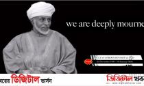 ওমানিরা যেকারনে সুলতান কাবুস কে বাবা ডাকে? -Digital Khobor
