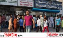 ওমান প্রবাসীদের জন্য সুখবর-Digital Khobor