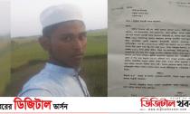 রূপগঞ্জ মাদানি মাদ্রাসার ছাত্র রহমতুল্লাহ ৫ দিন যাবত নিখোঁজ-Digital Khobor