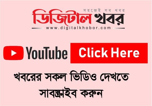 Digital khobor-youtube
