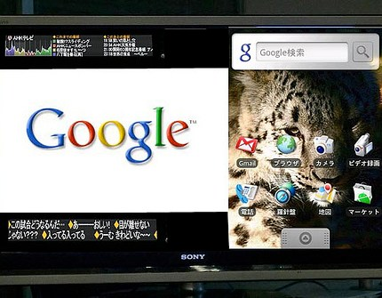 Google TV powered by SONY
