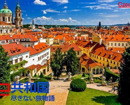 Linkトラベラーズでチェコ共和国ブロガーツアーに参加してきます #チェコへ行こう #visitCZ