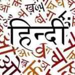 One Nation One Language India    UPSC – IAS