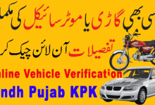 Photo of MTMIS-How to Online Vehicle Verification and Registration