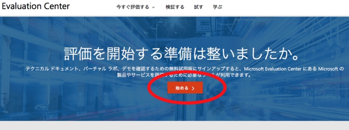 Windows10 Enterprise 評価版サイト