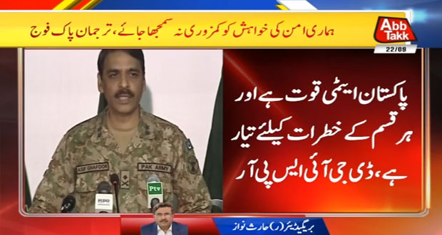 "Pakistan Army Warns To India ""Don't Mess With Us"""