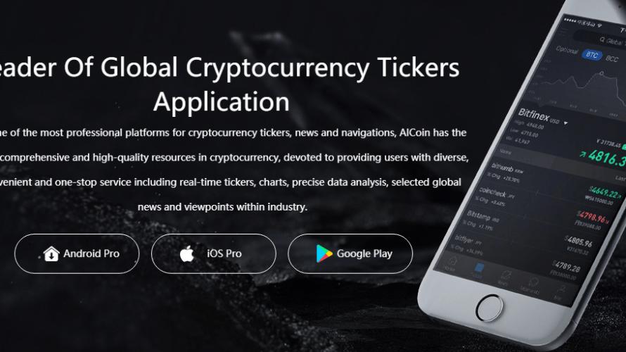 【仮想通貨アプリ】AlCoin/時価総額・価格比較/他のアプリに載ってない取引所も出る!