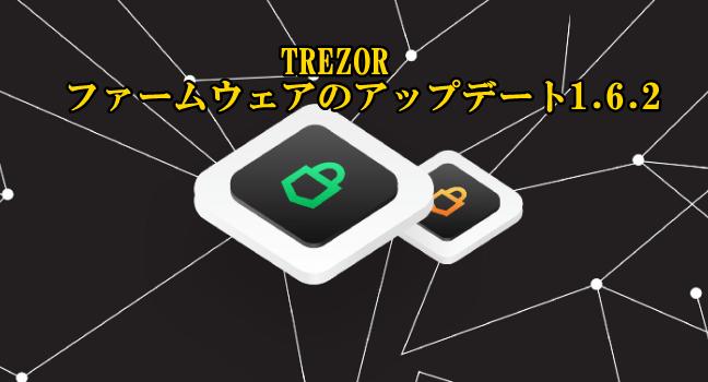 TREZOR(トレザー)ファームウェアアップデート/1.6.2/リカバリーフレーズ必須