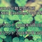 NEOの分散型取引所・NEX(NEO Exchange)のICO開始!9月3日から