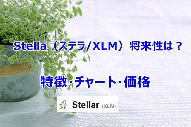 【仮想通貨】 Stella(ステラ/XLM)将来性は?特徴・チャート・価格