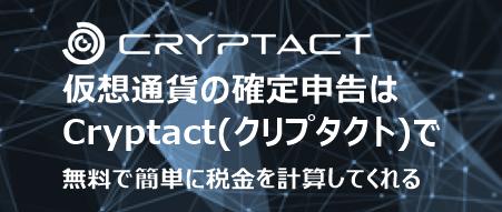 仮想通貨の確定申告はCryptact(クリプタクト)で無料で簡単に税金を計算してくれる