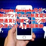 Crypto Garageha社が規制のサンドボックス制度認定で仮想通貨と円建てトークン間の決済システムを実証実験