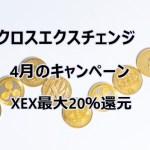 クロスエクスチェンジ(CROSSexchange )4月のキャンペーン/XEX最大20%還元