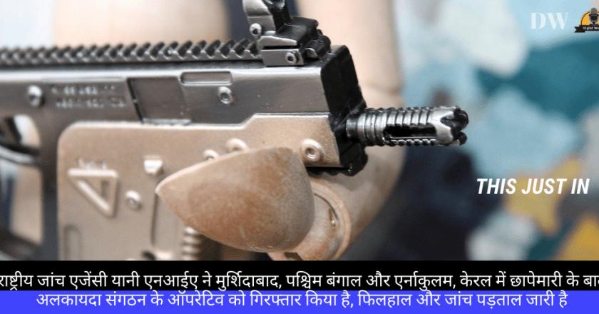 Just In: राष्ट्रीय जांच एजेंसी यानी एनआईए ने मुर्शिदाबाद, पश्चिम बंगाल और एर्नाकुलम, केरल में छापेमारी के बाद अलकायदा संगठन के ऑपरेटिव को गिरफ्तार किया है, फिलहाल और जांच पड़ताल जारी है