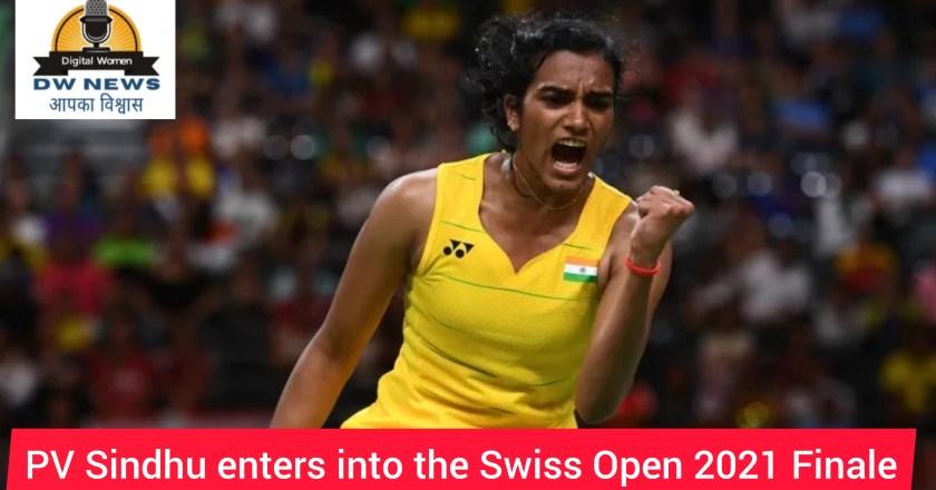PV Sindhu enters into the women's singles final of Swiss Open 2021