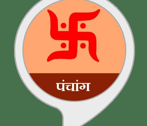 Aaj Ka Panchang (आज का पंचांग) 12th April 2021