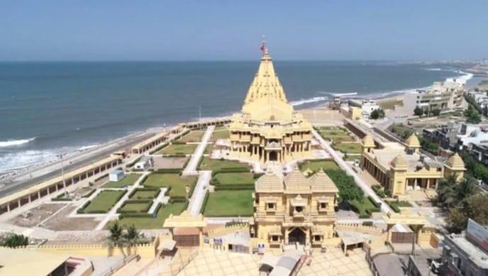 आस्था के साथ आक्रमण-लूट के लिए मशहूर रहा सोमनाथ मंदिर हुआ 'हाईटेक तीर्थस्थल'