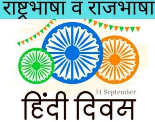Hindi Diwas 2021:हिंदी दिवस पर आइए जानते हैं, राष्ट्रभाषा और राजभाषा में क्या अंतर है