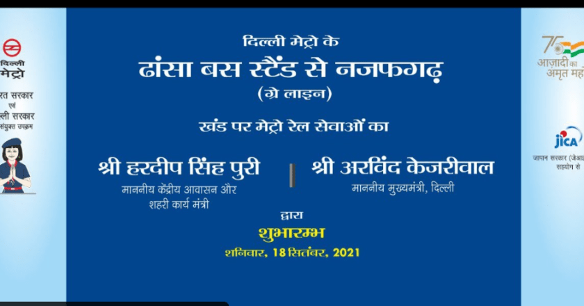 Watch Live: The Inauguration of the Dhansa Bus Stand-Najafgarh section of Grey Line by Union Minister Hardeep Singh Puri and Delhi CM Arvind Kejriwal