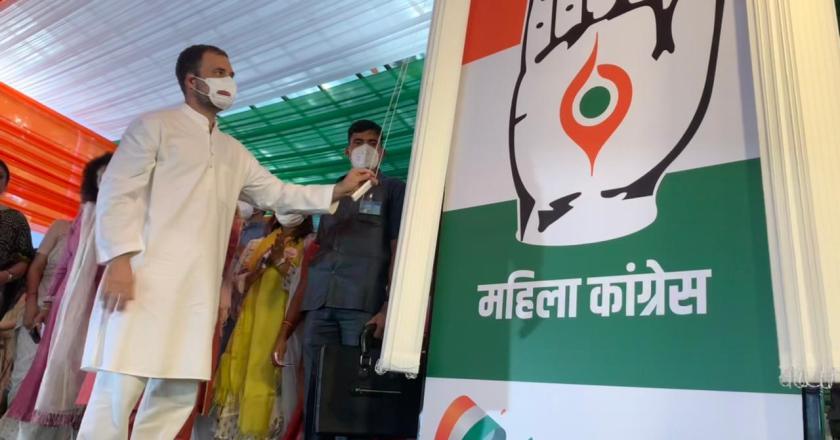 Watch: Mahila Congress Gets Its New Logo – Congress Leader Rahul Gandhi Unveils the New Logo