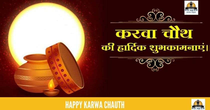 Happy Karwa Chauth 2021: पति की लंबी उम्र की कामना के साथ देश भर की सुहागिन महिलाएं आज मनाएंगी करवा चौथ, जानें पूजन, चंद्रोदय का समय