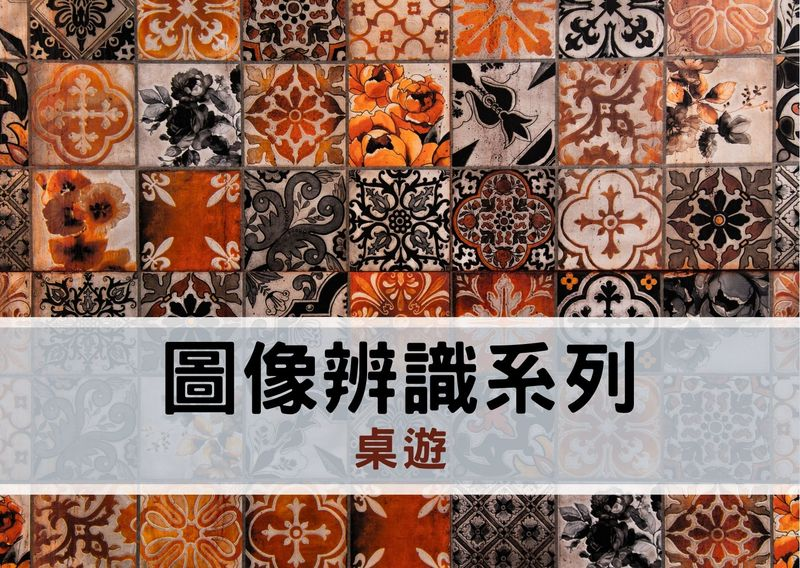 Pattern recognition board game 封面圖片