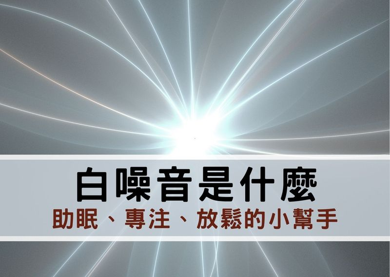 What is white noise 封面圖片