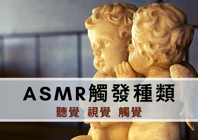 asmr trigger categories and type featured image