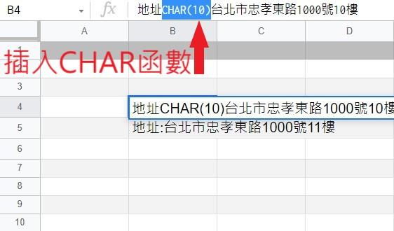 在公式欄中添加CHAR函數