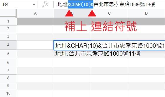 CHAR函數前後補上連結符號