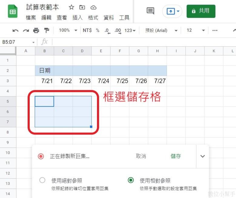 框選儲存格