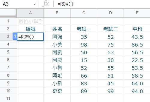 輸入ROW函數