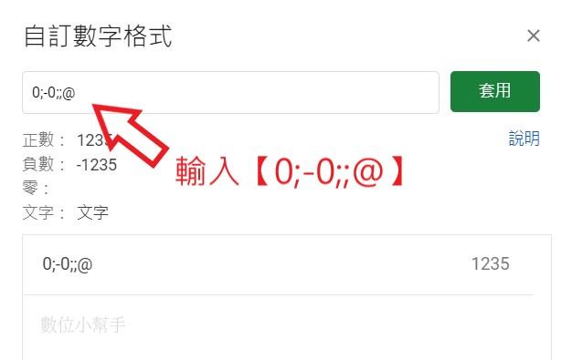輸入自訂數字格式「0;-0;;@」