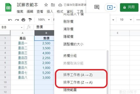整張工作表排序的另一個路徑-排序工作表