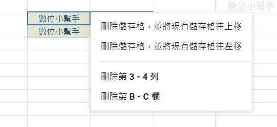 使用刪除資料欄列的快捷鍵,出現的插入選單