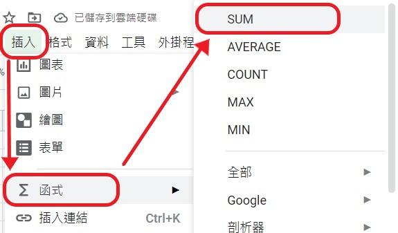 從「插入」功能選單輸入SUM函數