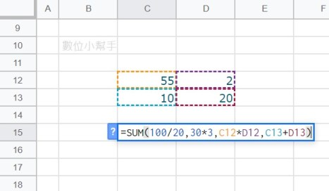 SUM的引數裡輸入運算式