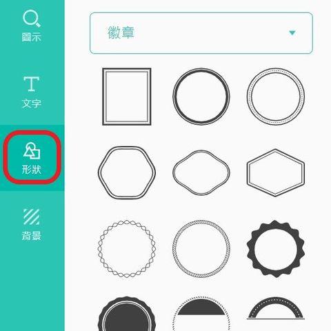DesignEvo提供各種簡易的形狀