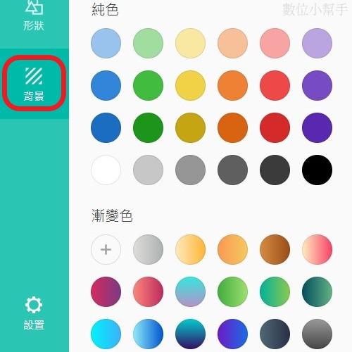 可以調整畫布的背景顏色