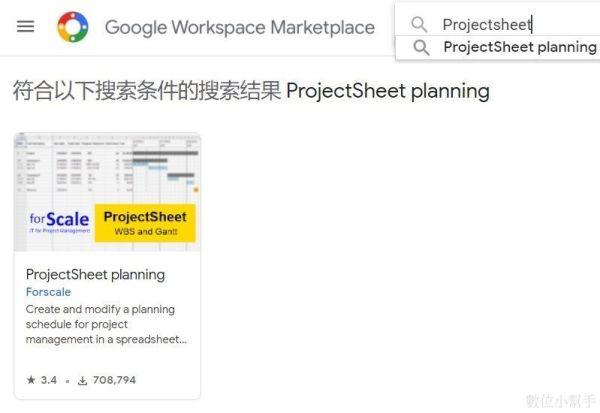 搜尋ProjectSheet