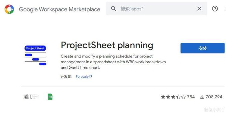 安裝ProjectSheet planning