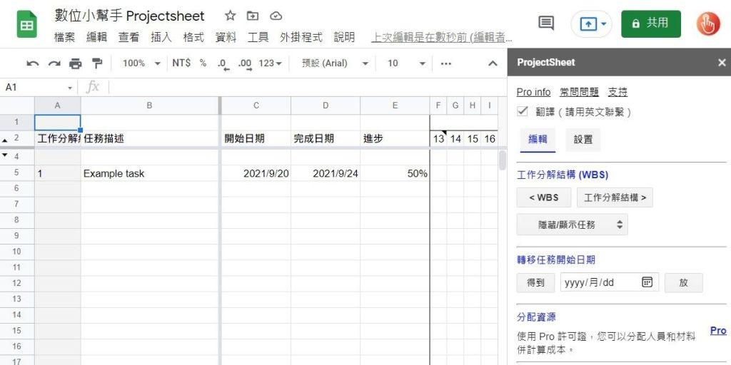 中文化的ProjectSheet側邊欄跟工作表