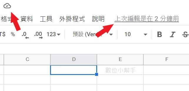 試算表文件狀態及版本記錄狀態