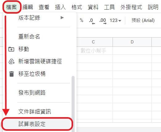 打開功能選單「檔案」>「試算表設定」