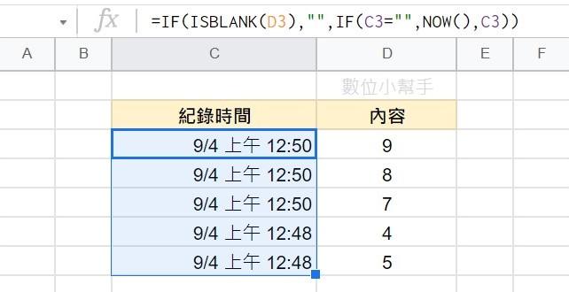 調整儲存格時間日期格式