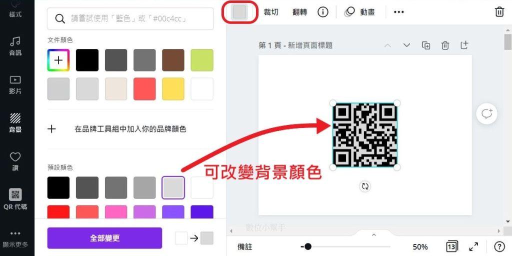 QR Code的背景顏色可以更換