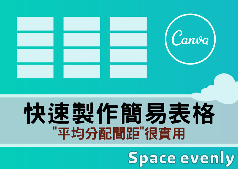 How to quickly create a table in Canva 封面圖片