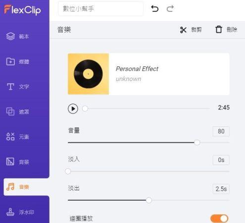 FlexClip影片編輯器的功能選單:音樂